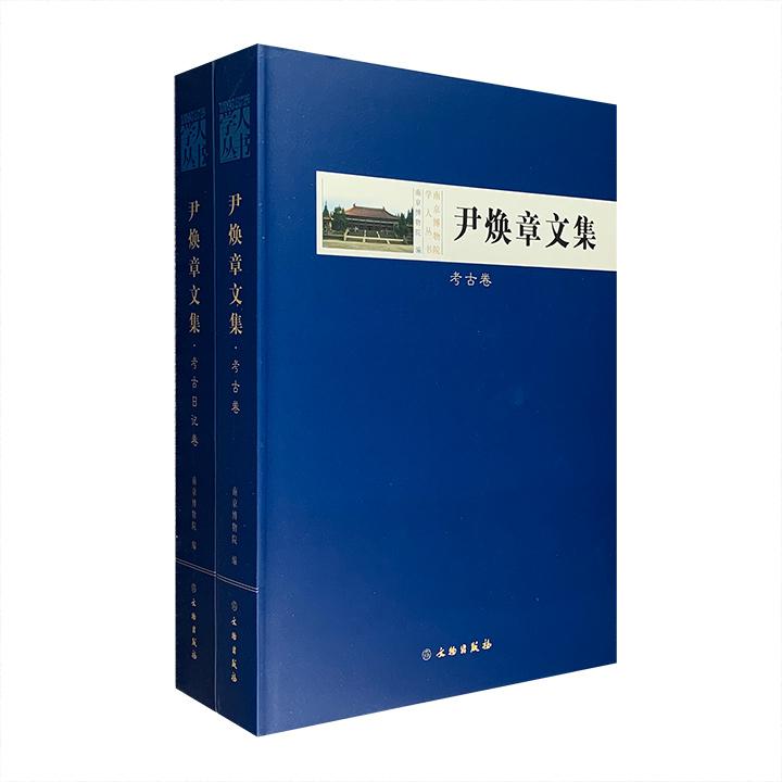 团购:(精)南京博物院学人丛书:尹焕章文集2册