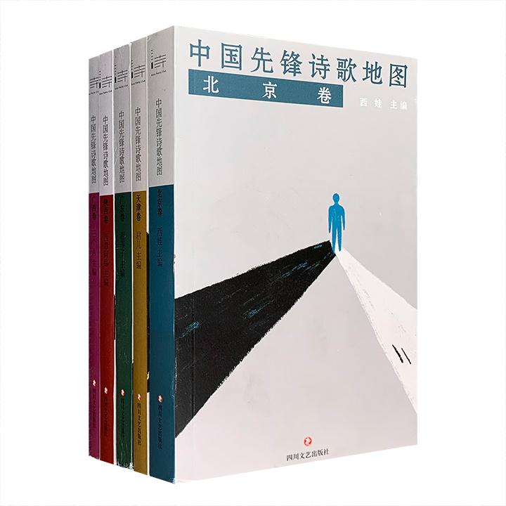 团购:中国先锋诗歌地图5册