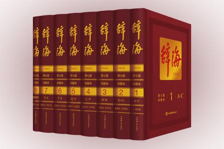 新时代重磅巨献!上海辞书出版社《辞海》(第七版)彩图本全八卷,守正出新,打造传世精品。本版新增词目约10000条,75%以上的原有词条都进行了修订、更新,总条目近13万条,总字数约2400万字。大16开精装,封面运用压凹水纹、红黄烫金等高端工艺,内文采用高端亚光涂布纸,全彩印刷,查阅体验更佳。更可扫描书后二维码,随时随地线上查词。定价1998元,现团购价1698元包邮!