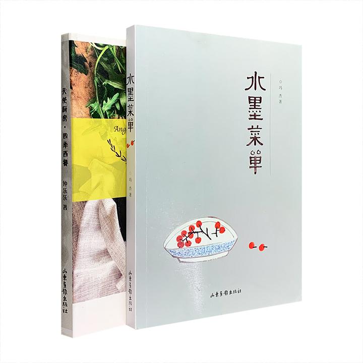 团购:水墨菜单+四季西餐