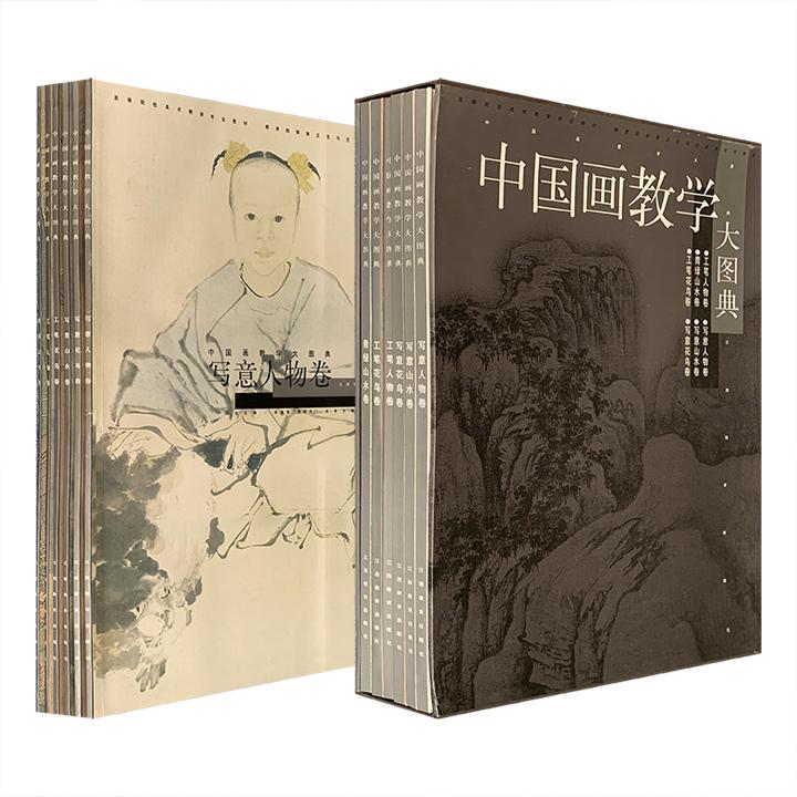 【平装】中国画教学大图典(共6卷)