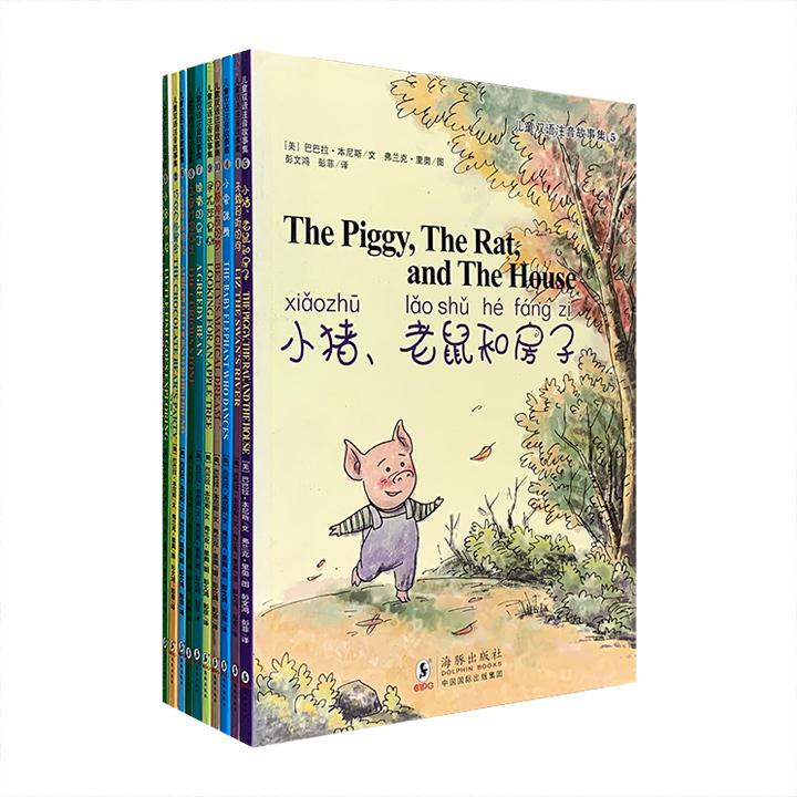 团购:儿童双语注音故事集全10册