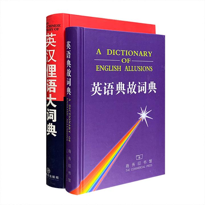团购:英语典故与俚语词典