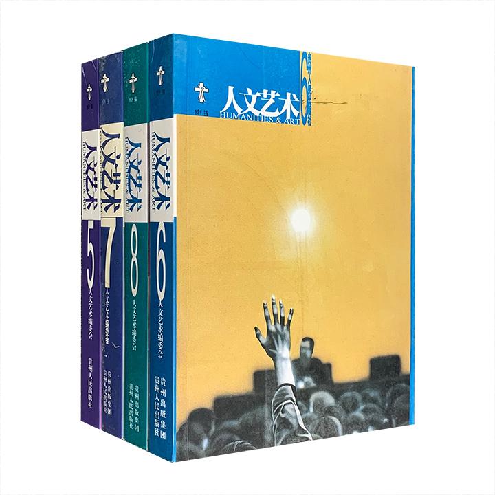 团购:人文艺术4册