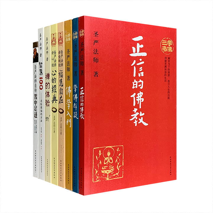 圣严法师著作精品集-(共8册)-纪念版