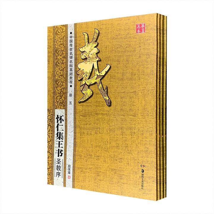 团购:华夏万卷·中国传世名碑名帖基础教程4册
