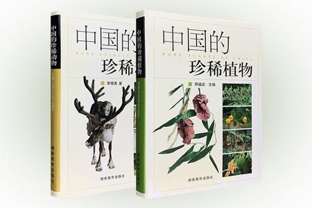 中国珍稀动植物精装2册任选!《中国的珍稀动物》,北京自然博物馆研究员李湘涛主编,收录了256种珍稀野生动物,辅以378幅精美实拍照片,介绍每种动物的外观特征、科属、分布、习性,以及在《国家重点保护野生动物名录》的等级。《中国的珍稀植物》,植物分类学专家邢福武主编,收录全国各地珍稀濒危野生植物546种,辅以626幅作者在野外考察时所拍摄的照片,介绍了每种植物的学名、形态特征、分布与生境、保护价值。这