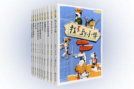 """台湾引进""""阅读123系列·进阶版""""全10册,全彩图文,一套适合小学中高年级学生阅读的桥梁书!著名儿童文学作家林世仁、哲也,著名绘本画家赖马、林小杯等联手打造,曾获得中国时报开卷专文推荐,荣登诚品书店畅销榜。本套书包括奇幻、寓言、幽默、推理等多种题材,每册故事由孩子们熟悉的两千个汉字写成,辅以极具现代感与创意的插图,情节有趣、好看易读、字大清晰,在拓展孩子思维、认知广度和深度的同时,更为他们建立起独"""