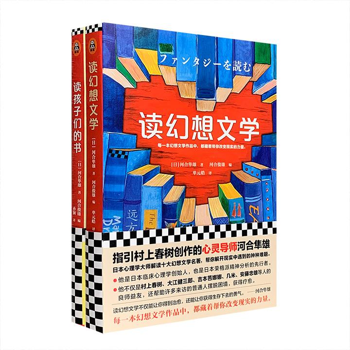 团购:河合隼雄作品2册:读孩子们的书+读幻想文学