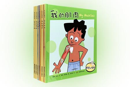 美国引进《奇妙的身体》精装全6册,24开铜版纸全彩,专为3-7岁儿童编写,这个年龄段的宝宝已经不满足于玩具,他们对自己的身体产生了浓厚的兴趣,每天都冒出许多古怪的问题,问题多到父母应接不暇,头痛不已,这套书将为孩子讲解关于身体的诸多科学知识,简洁生动的文字和极其精美的插图介绍了嘴巴、大脑、鼻子、脊椎、肌肉和胃的功能和结构,不仅让小朋友更加了解自己的身体,同时告诉他们怎样爱护自己的器官。定价90元