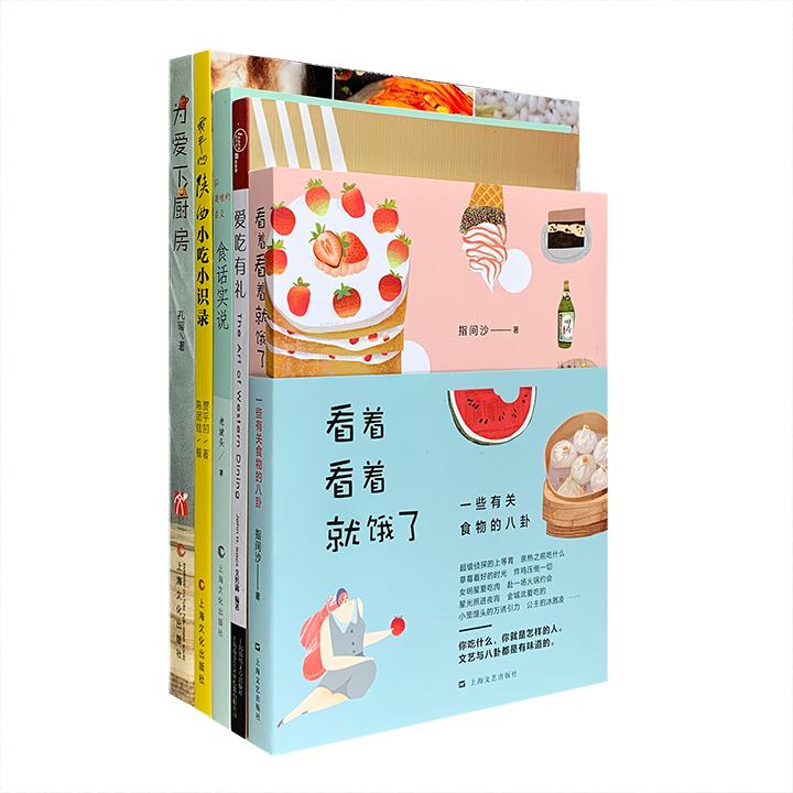团购:美食与文化5册:食话实说等