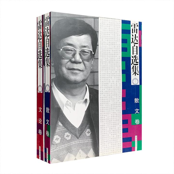 团购:雷达自选集2册
