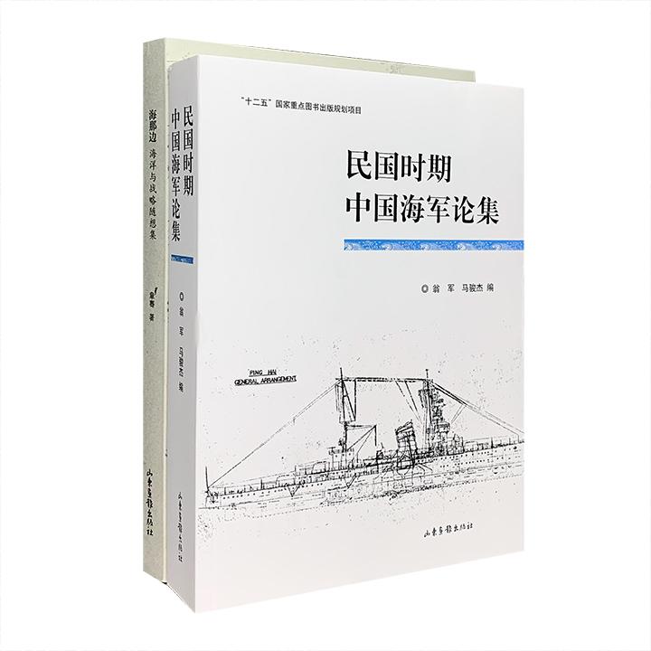 团购:海军史研究著作2册