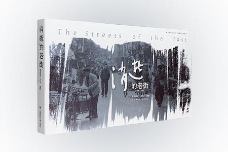 怀旧摄影集《消逝的老街》,别致20开本,优质哑光铜版纸印制,以宽荧幕式的街头黑白摄影风格,记录了日本摄影家海原修平于1996-2000年间拍摄的上海景象。那些有着丰富历史和人文意义的老街道、老房屋,那些建于20世纪30年代独特的上海弄堂,无不流露出变革时期的上海真实气息。此外书中还附带1997-1999年间体现市民生活的录音音频。
