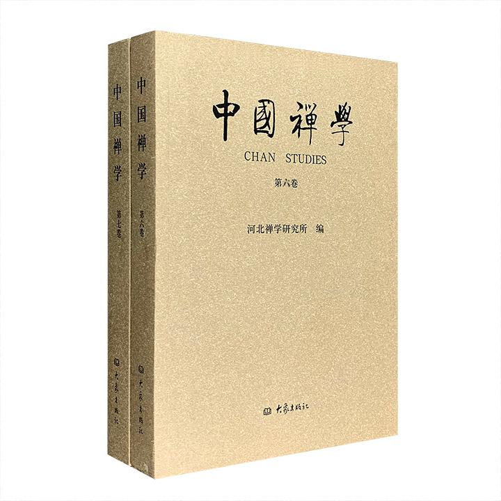 团购:中国禅学:第六卷+第七卷