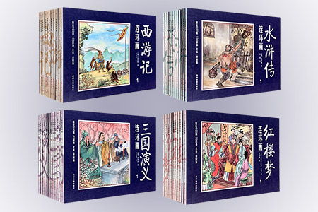 团购:中国四大名著古典文学连环画:四大名著(全48册)