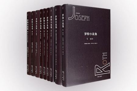 团购:(精)罗特小说集9册