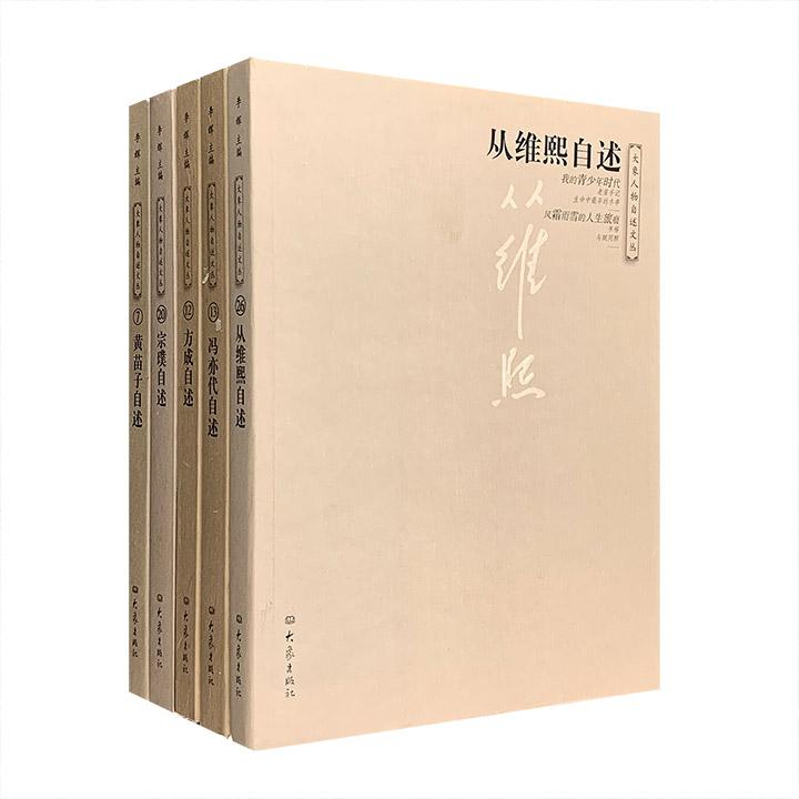 团购:大象人物自述文丛5册(一)