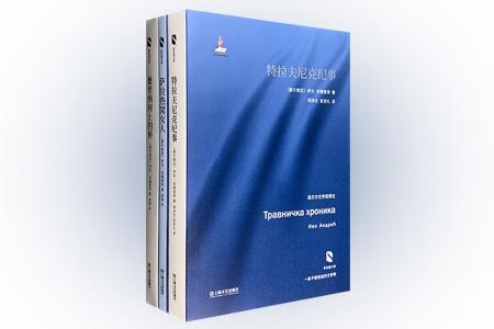 """前南斯拉夫文学大师、1961年诺奖得主伊沃·安德里奇史诗代表作""""波斯尼亚三部曲""""——《德里纳河上的桥》《萨拉热窝女人》《特拉夫尼克纪事》,以大气而不冗长的史诗气概,叙述了波斯尼亚的一段段历史,体现了高超的人物刻画功力和对复杂主题的驾驭能力。定价120元,现团购价39.9元包邮!"""