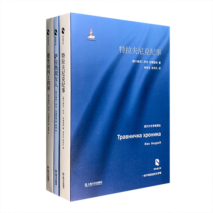 团购:新丝路文库:伊沃·安德里奇作品3册