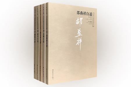 团购:大象人物自述文丛5册(二)