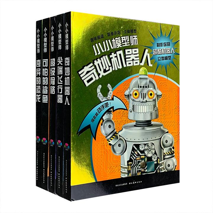 小小模型师系列(全5册)