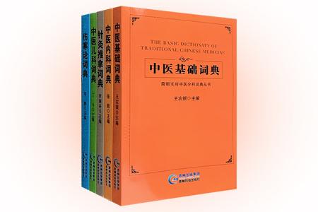 团购:简明实用中医分科词典丛书全5册