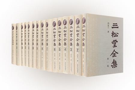 """冯友兰一生著作结集《三松堂全集》(第二版)全15册,32开精装,2001年1印,冯友兰女婿、宗璞丈夫蔡仲德主编。冯友兰先生是我国20世纪著名的哲学家和哲学史家,其代表作奠定了现代中国哲学史研究的基本框架。本文集收录了其时搜集整理到的全部冯友兰先生著述,除《西洋哲学史》、《人生哲学》、《中国哲学史》、""""贞元六书""""等经典哲学论著之外,更辑成教育文集、杂著集、诗词楹联集、书信集、译著集等。定价800元,"""