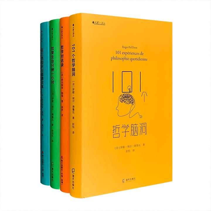 团购:(精)大家小译丛全4册