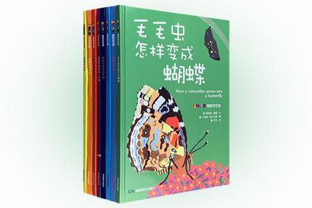 英国引进《奇妙的生命》全8册,大16开铜版纸全彩,一套适合4-8岁儿童阅读的科普启蒙书。大号的文字,精美的插图,直观展示了动物、植物和人体的生命探索过程。孩子们可从中学习与理解受精、胚胎、孵化、神经、冬眠、迁徙、光合作用等近200个知识点,感受所有生命从出生、生长到衰老的神奇旅程。书中还设置了许多简单安全的小实验,帮孩子更好的理解书中内容。定价148元,现团购价48元包邮!