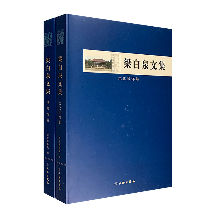 团购:(精)南京博物院学人丛书:梁白泉文集