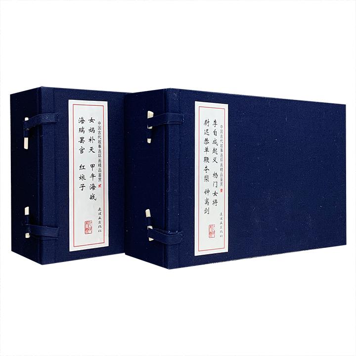 团购:(线装)中国古代故事连环画精品鉴赏8册