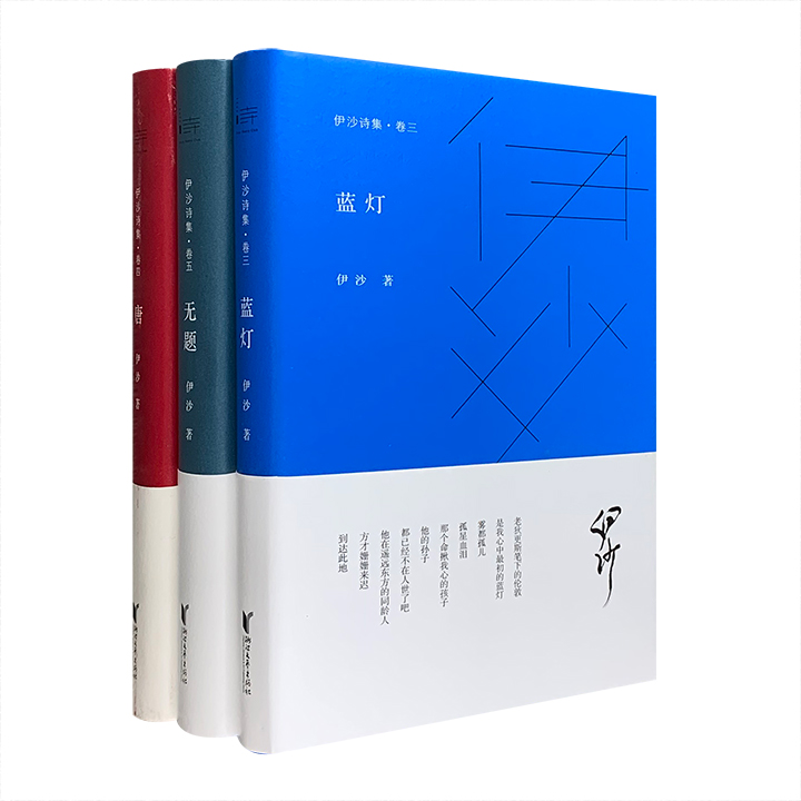 团购:(精)伊沙诗集3册