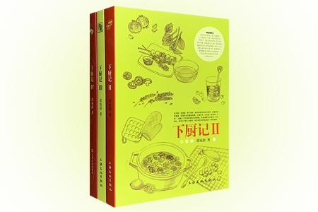 """畅销""""老上海美食经""""《下厨记》3册,以随笔形式写普通人家的日常餐桌,除了闲话家常般叙述下厨做菜的过程,更多的是与做菜、吃菜有关的趣闻逸事、心情文字。作者将一道道家常菜娓娓道来,凉菜、小菜、主菜、汤菜、主食、茶点皆有涉及,浸润着岁月的温馨静好与生活的细水长流,读来让人垂涎欲滴。"""