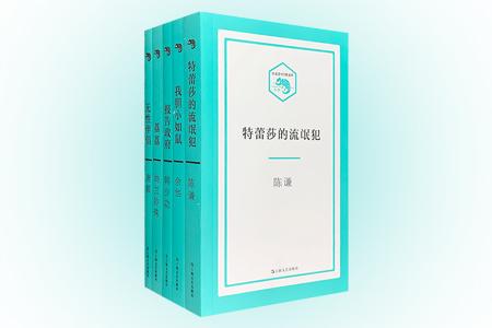 """轻量级风格,中量级篇幅,重量级阵容!上海文艺出版社""""小文艺·口袋文库:小说壹辑""""全5册,荟萃当代文学名家的优秀中篇小说,包括余华《我胆小如鼠》、韩少功《报告政府》、纳兰妙殊《荔荔》、陈谦《特蕾莎的流氓犯》和唐颖《无性伴侣》,聚焦现实的""""中国故事"""",于日常经验的褶皱,邂逅那些低语的灵魂,讲述独属我们这个时代的传奇,以精美故事拼贴人生版图。本套书为小32开口袋本,方便你把文艺随身携带。定价125元,现"""