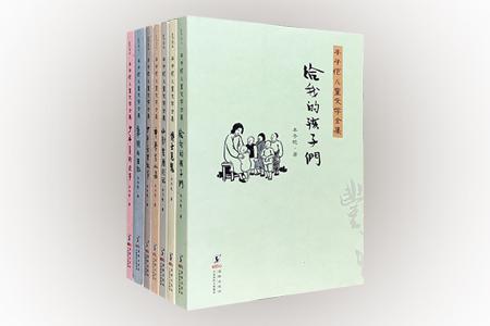 丰子恺儿童文学全集(共7册)