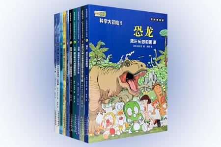 好玩、有料的百科全书式学习型漫画《小恐龙杜里科学大冒险》全10册,16开铜版纸全彩,分为【恐龙】【宇宙和火箭】【动物】【人体】【环境】【鸟和鱼】【健康食品】【海洋】【交通工具】【山】10个主题分册。这是一套众多韩国明星热捧的漫画偶像——小恐龙杜里全新演绎的故事,由多方专家联合审定,保证了知识的准确性。剧情跌宕的冒险故事中穿插丰富翔实的知识点,便于小读者理解和接受;搞笑夸张的画风,给孩子们带来欢乐与