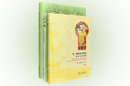 商务印书馆出版,自然读本精装3册:《树的秘密生活》,一本与树木科学相关的书,讲述它们如何生存,如何与我们息息相依;《性、植物学与帝国:林奈与班克斯》聚焦于两位博物学家,核心在于现代植物学和分类的发展,博物学与海外探险、帝国扩张的关系;《昆虫的私生活》开启一次昆虫世界的传奇旅程,向我们长期以来的固有观念提出了质疑,其中包括合作、家庭忠诚和性格的本质,以及教老虫新把戏。定价135元,现团购价59.9元
