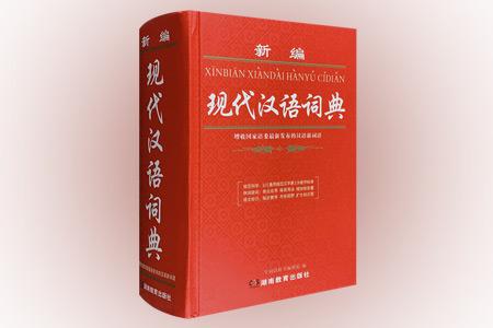 《新编现代汉语词典》32开精装,厚达1754页,收录汉字近14000个,收词近53000条。囊括现当代汉语常用字、词,兼收科技、财经、计算机、法律等方面的常用词语,并对易混淆的读音、字形加以适当提示。尤其值得一提的是,本书还以附录的形式收录了长达数十页的国家语委发布的汉语新词语并加以注解,更加方便读者了解汉语发展的新趋势。