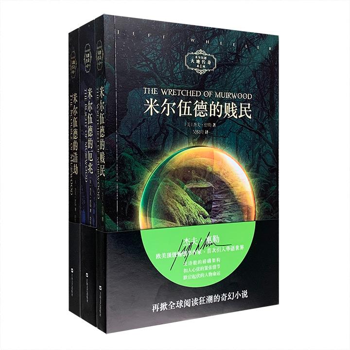 团购:米尔伍德大地传奇系列全3册