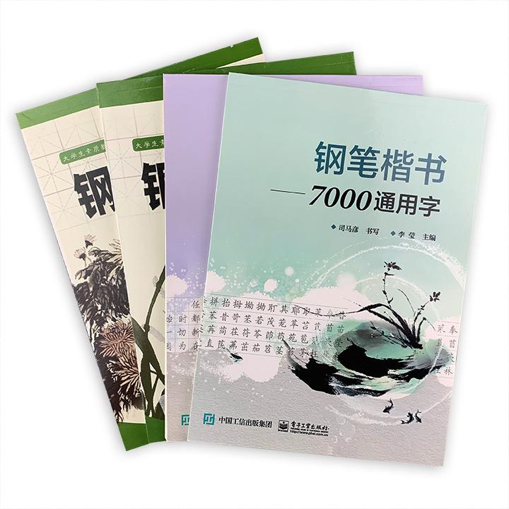 团购:司马彦钢笔字帖4册