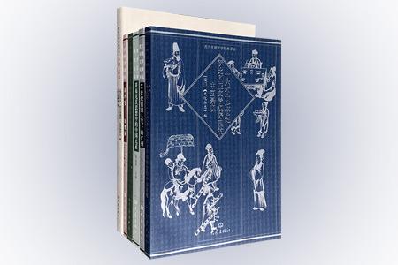 国际汉学研究6种:葡萄牙、西班牙作家笔下的中国《十六和十七世纪伊比利亚文学视野里的中国景观》;别开生面的见闻录《19世纪俄国人笔下的广州》;德国数学家缘何对中国如此熟悉《莱布尼茨思想中的中国元素》;利玛窦精彩传记《利玛窦——凤凰阁》;西方传教士与华交往之史事《传教士与法国早期汉学》;首部由俄国汉学家介绍中国文献的书《中国文献史》