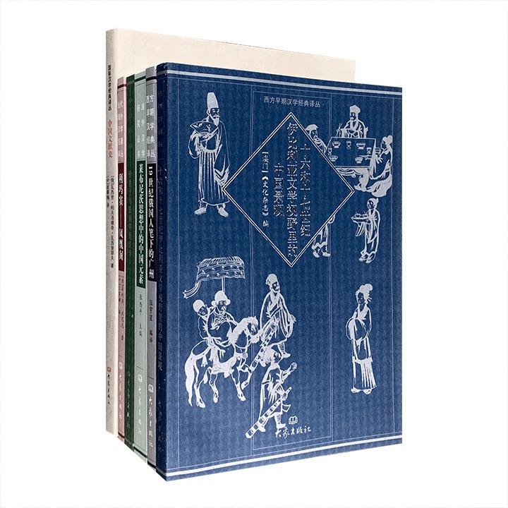 团购:国际汉学研究6种
