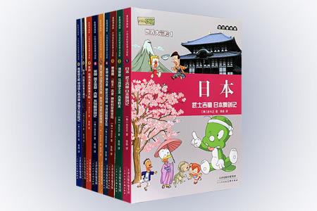 """韩国国宝级科普漫画《小恐龙杜里世界大冒险》全9册,16开铜版纸全彩,一套众多韩国明星热捧的漫画偶像——小恐龙杜里全新演绎的""""穿越""""冒险故事。杜里将带小读者一起游览日本、俄罗斯、墨西哥、美国、英国、非洲、中东、南极和北极等国家或地区,不仅生动描绘当地自然环境、城市风光、生活面貌,还介绍了文化、地理及历史等诸多知识。搞笑夸张的漫画,丰富多彩的照片、地图和图片说明,带小读者轻松认知世界。定价342元,现"""
