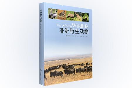 大型摄影画集《非洲野生动物》,大16开精装,铜版纸全彩图文,数百幅精美的高清照片,搭配简约的文字,展示了形形色色的非洲野生动物,包括70多种哺乳动物、60多种鸟类、少量两栖类、爬行类动物和昆虫,以及12处非洲著名的自然景观,范围横跨肯尼亚、坦桑尼亚、津巴布韦、南非、马达加斯加等非洲7国。