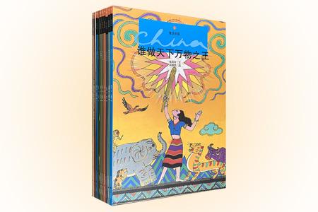蒲公英出品,精美图画书《童话中国》第2辑全10册,大16开本,铜版纸全彩图文。这套童话经典精选了中国各民族的代表性故事,由多位杰出华人绘本艺术家创作,在极富民族风情的大幅绘画中,为孩童营造出舒适的阅读氛围。既适合学龄前儿童亲子共读,也非常适合作为桥梁书推荐给小学低年级儿童自主阅读。