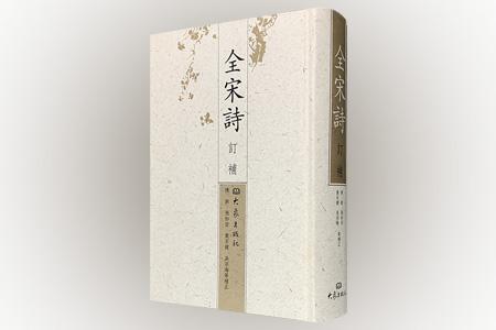 超低价仅16.8元包邮!《全宋诗订补》精装全一册,繁体竖排,总达63万字。北京大学古文献研究所编纂的《全宋诗》全72册,是一部篇幅数倍于《全唐诗》的一代诗歌总集,自出版以来备受海内外学界关注,成为研究宋诗及宋代社会不可或缺的资料。《全宋诗》主编之一陈新、知名学者吴宗海、文化学者刘泰焰等人,为使《全宋诗》臻于完善,遍稽群籍,详加考订,而完成《全宋诗订补》,增加了原书漏收的182名诗人,弥补和订正了《