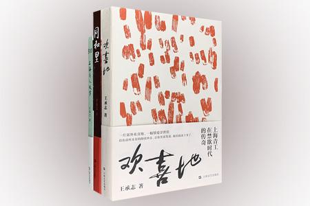 上海故事3册:长篇小说《同和里》《欢喜地》,著名作家王承志用幽默而富有上海特色的语言重现了上世纪六七十年代上海生机勃勃、笑泪交错的平民故事,讲述弄堂生活,聚焦青工岁月;短篇小说集《310上海异人故事》,310是上海人身份证数字前三位,一组刻进身体的社会基因密码,80后小说家王莫之穿梭在上海的生活里、弄堂里找寻故事,从各具特色的观察视角,解码上海流变与边缘小人物群像。定价115元,现团购价29.9元