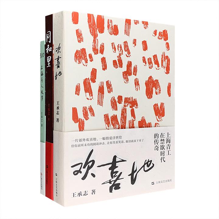 团购:上海故事3册
