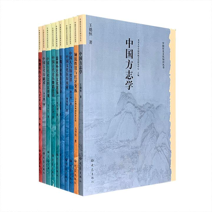 团购:中国历史文化知识丛书10册
